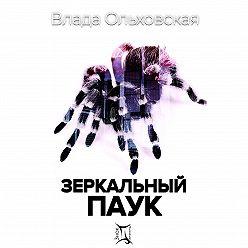 Влада Ольховская - Зеркальный паук