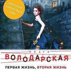 Ольга Володарская - Первая жизнь, вторая жизнь