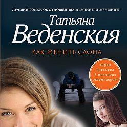Татьяна Веденская - Как женить слона