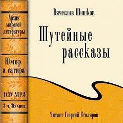Вячеслав Шишков - Шутейные рассказы (сборник)