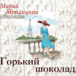Мария Метлицкая - Горький шоколад