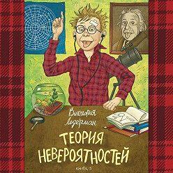 Виктория Ледерман - Теория невероятностей. Книга 1