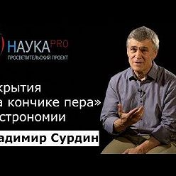 Владимир Сурдин - Открытия на кончике пера в астрономии