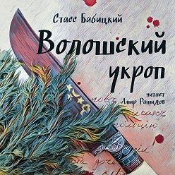 Стасс Бабицкий - Волошский укроп