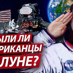 Ян Топлес - Как увидеть Apollo? (были ли американцы на Луне?)