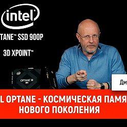 Дмитрий Пучков - Intel Optane - космическая память нового поколения