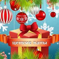 Дмитрий Пучков - Что подарить на Новый год родным, близким и себе