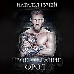 Наталья Ручей - Твое желание. Фрол