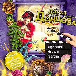 Дарья Донцова - Укротитель Медузы горгоны