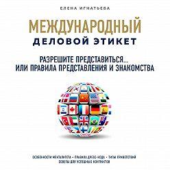 Елена Игнатьева - Разрешите представиться… или Правила представления и знакомства