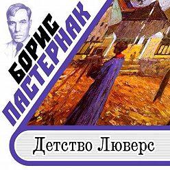 Boris Pasternak - Детство Люверс