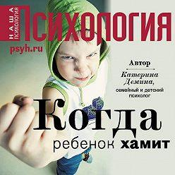 Катерина Демина - Когда ребенок хамит