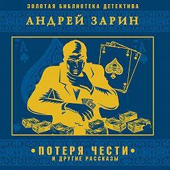 Андрей Зарин - Потеря чести и другие рассказы