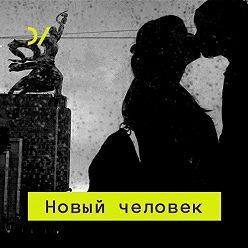 Дмитрий Бутрин - Дело жизни: новое отношение к труду