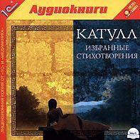 Гай Валерий Катулл - Избранные стихотворения