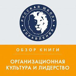 Павел Бормотов - Обзор книги Э. Шейна «Организационная культура и лидерство»