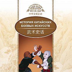 Неустановленный автор - История китайских боевых искусств