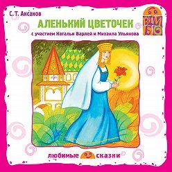 Сергей Аксаков - Аленький цветочек (спектакль)