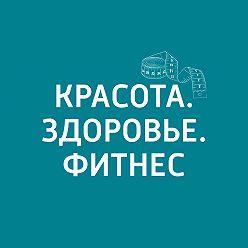 Маргарита Митрофанова - Антиоксиданты и усилители загара