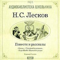 Николай Лесков - Леди Макбет Мценского уезда. Левша. Тупейный художник