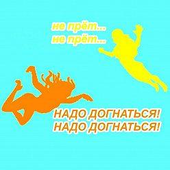 Дмитрий Гайдук - Догонялки