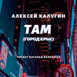 Алексей Калугин - Там (Город крыс)