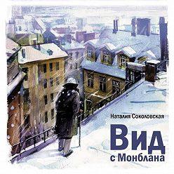 Наталия Соколовская - Вид с Монблана