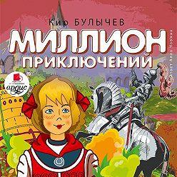 Kir Bulychev - Миллион приключений