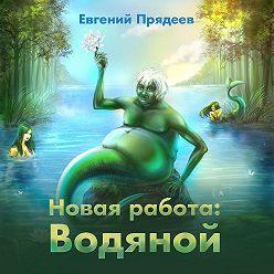Евгений Прядеев - Новая работа: Водяной
