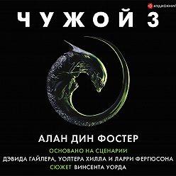 Алан Фостер - Чужой 3: Официальная новеллизация