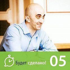 Никита Маклахов - Армен Петросян: Как успеть прожить свою жизнь?