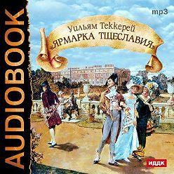 Уильям Теккерей - Ярмарка тщеславия (спектакль)