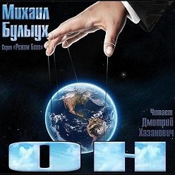 Михаил Булыух - Он