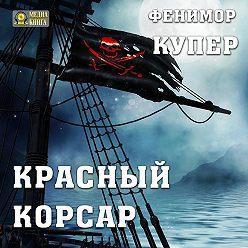Джеймс Фенимор Купер - Красный корсар