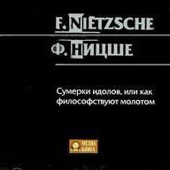 Фридрих Ницше - Сумерки идолов, или как философствуют молотом