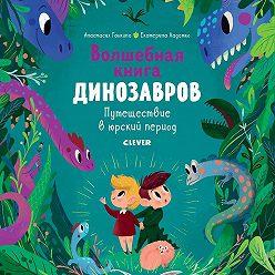 Екатерина Ладатко - Волшебная книга Динозавров