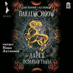 Евгений Гаглоев - Пандемониум. Ларец, полный тьмы