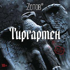 Георгий Зотов - Тиргартен