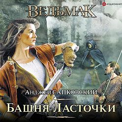 Анджей Сапковский - Башня ласточки