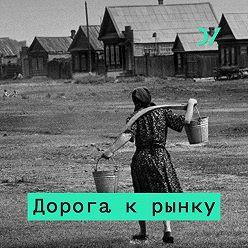 Сергей Гуриев - Отчет о потерянном и найденном. Зачем нужно знать экономическую историю России