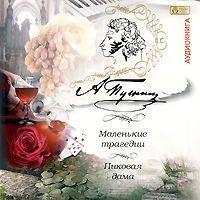 Александр Пушкин - Маленькие трагедии. Пиковая дама