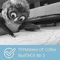 Петровна - Термины от Совы – Выпуск 5