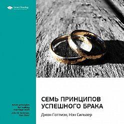 Smart Reading - Джон Готтман: 7 принципов счастливого брака, или Эмоциональный интеллект в любви. Саммари