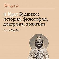Сергей Щербак - Тхеравада – учение старейшин