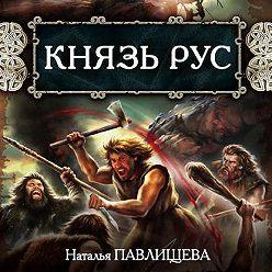 Наталья Павлищева - Князь Рус