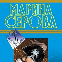 Марина Серова - Моя дорогая служанка