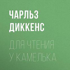 Чарльз Диккенс - Для чтения у камелька