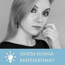 Петровна - Зачем нужна математика