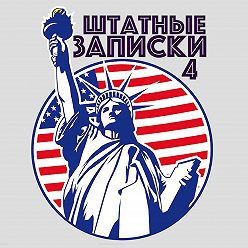 Илья Либман - Кое-что о байкерах Америки…