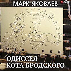 Марк Яковлев - Одиссея кота Бродского